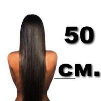 Прямые 50 см