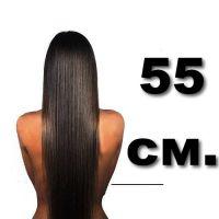 Прямые 55 см