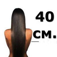 Прямы 40 см