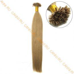 Натуральные волосы на кератиновой капсуле U-тип, №016 - 40 см, 100 капсул.