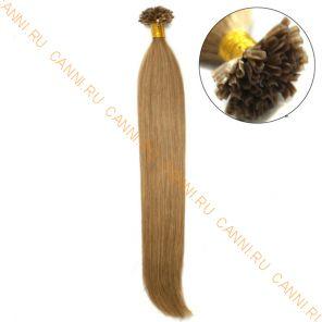 Натуральные волосы на кератиновой капсуле U-тип, №012 - 45 см, 100 капсул.